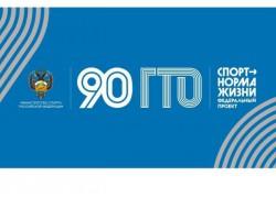Сегодня мы отмечаем памятную дату - 90 лет с момента основания главного физкультурно-спортивного движения СССР - комплекса «Готов к труду и обороне».