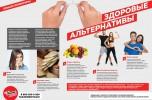Minzdrav_poster_alko-002.jpg