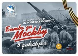 Исторический квест «Битва за Москву» пройдет в Горно-Алтайске