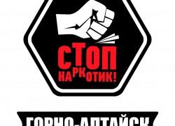 Члены движения «СТОПНАРКОТИК. Горно-Алтайск» приняли участие в слете активной молодежи