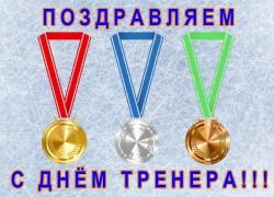 30 октября в России отмечается День тренера